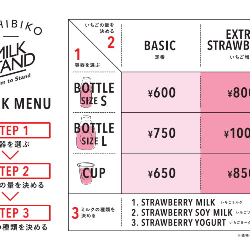 1912ichibiko_北千住_menu_price_pop_A4_final_ol