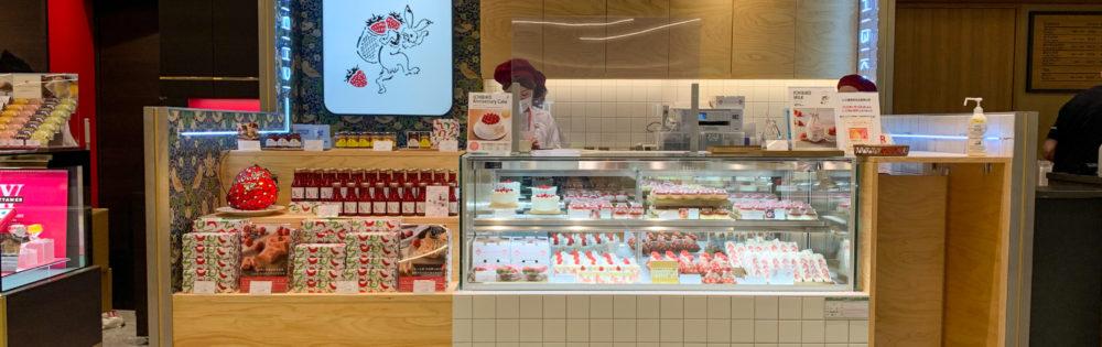 渋谷東急フードショー店(2021年6⽉1⽇(⽕)オープン)